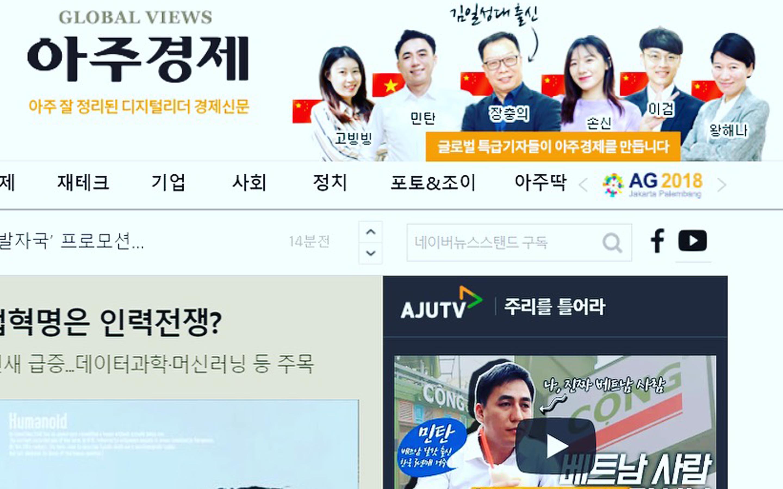 Tgroup trên tờ báo Aju Hàn Quốc