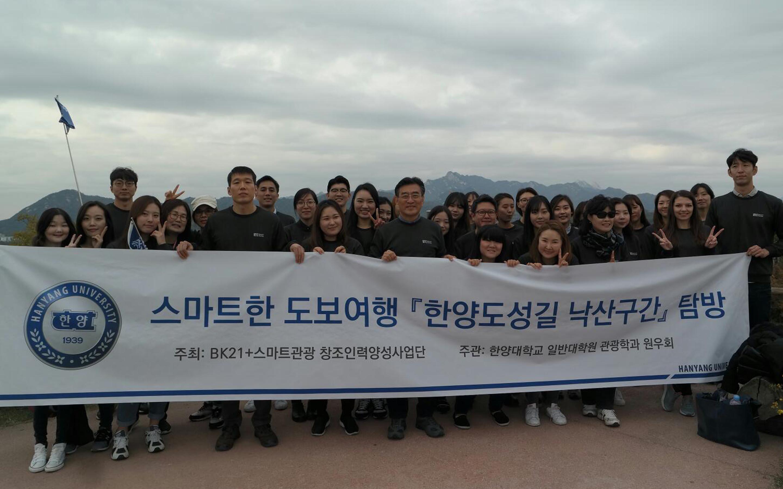 Chương trình đi bộ thông minh trường đại học Hanyang