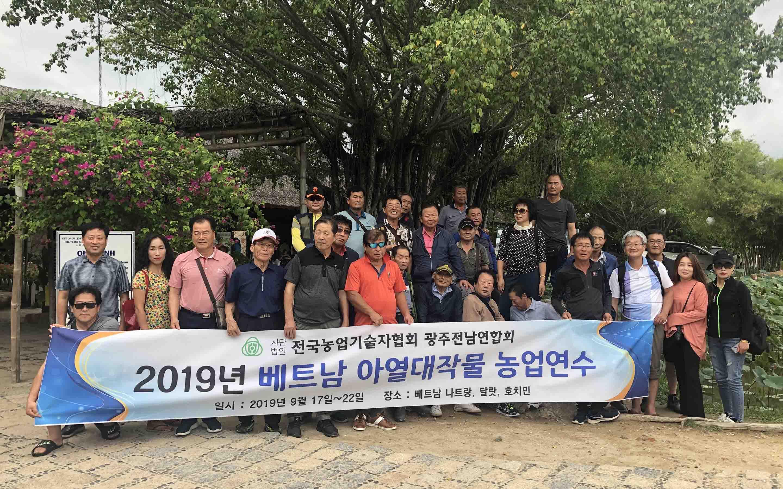 Hiệp hội nông nghiệp Hàn Quốc