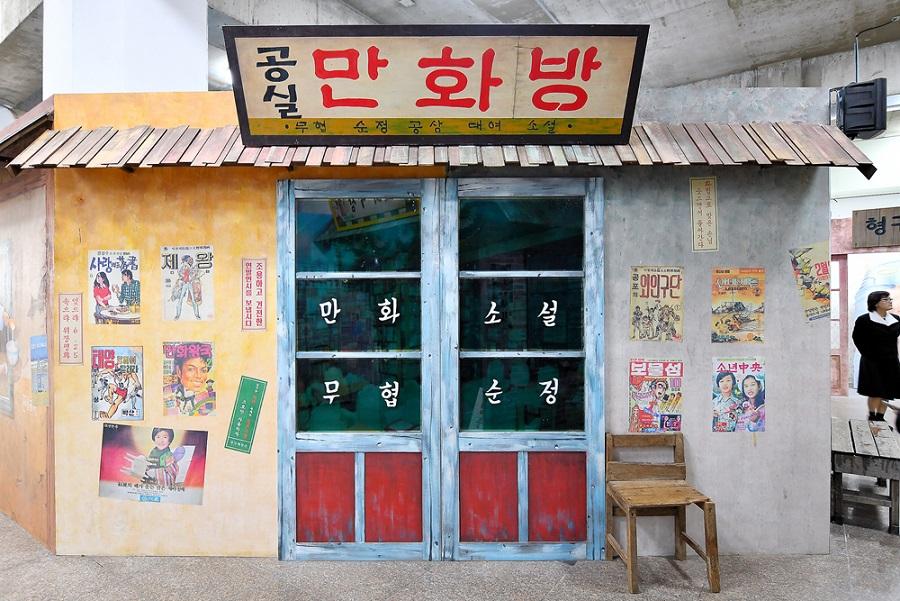Bảo tàng Yangpyeong Retro